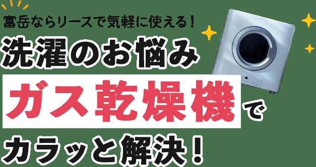 富岳ならリースで気軽に使える!洗濯のお悩みガス乾燥機でカラッと解決!