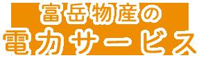 富岳物産の電力サービス