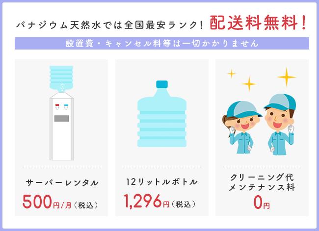 バナジウム天然水では全国最安ランク!配送料無料!